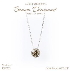 【20%OFF】【在庫品限り】◆ブラウンダイヤモンド◆ネックレス 0.27ctUP [18KWG] フローティング|olika