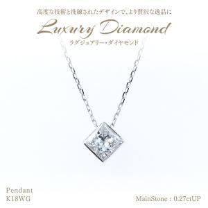 【40%OFF】【在庫品限り】◆ラグジュアリーダイヤモンド◆ペンダント 0.27ctUP [K18WG] フローティングダイヤ|olika