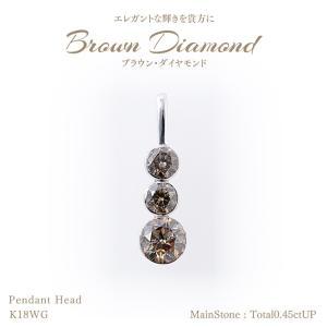 【20%OFF】【在庫品限り】◆ブラウンダイヤモンド◆ペンダントヘッド 計0.45ctUP [18KWG] フローティング|olika