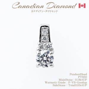 【9%OFF】極上の煌めき◆カナディアンダイヤモンド◆ペンダントヘッド 計0.21ctUP [PT999]|olika