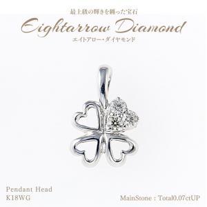 【21%OFF】◆エイトアローダイヤモンド◆ペンダントヘッド 計0.07ctUP [18KWG] クローバー olika