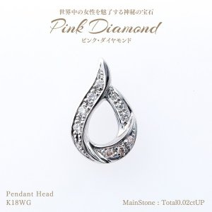 【21%OFF】◆ピンクダイヤモンド◆ペンダントヘッド ピンクダイヤモンド計0.02ctUP&ダイヤモンド計0.06ctUP [K18WG]|olika