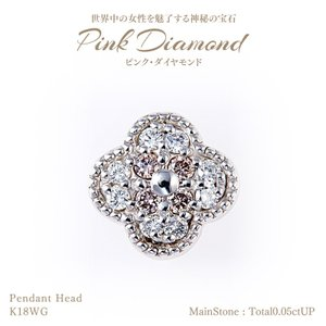 【21%OFF】◆ピンクダイヤモンド◆ペンダントヘッド 計0.05ctUP & ダイヤモンド計0.09ctUP [18KWG] フラワー|olika
