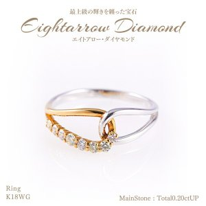 【20%OFF】◆エイトアローダイヤモンド◆リング 計0.20ctUP [18KWG] olika