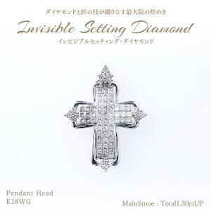 【21%OFF】【在庫品限り】◆インビジブルセッティングダイヤモンド◆ペンダントヘッド 計1.30ctUP [18KWG] インビジブルセッティング クロス|olika