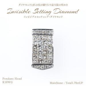 【23%OFF】【在庫品限り】◆インビジブルセッティングダイヤモンド◆ペンダントヘッド 計1.70ctUP [18KWG] インビジブルセッティング|olika