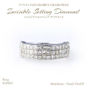 【完売御礼】◆インビジブルセッティングダイヤモンド◆リング 計1.75ctUP [18KWG]|olika