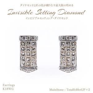 【20%OFF】【在庫品限り】◆インビジブルセッティングダイヤモンド◆イヤリング 計0.60ctUP×2 [18KWG]|olika