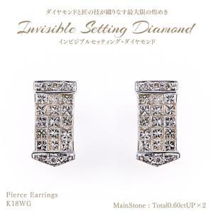 【20%OFF】【在庫品限り】◆インビジブルセッティングダイヤモンド◆ピアス 計0.60ctUP×2 [18KWG]|olika