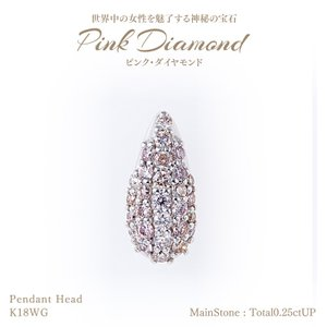 【20%OFF】◆ピンクダイヤモンド◆ペンダントヘッド 計0.25ctUP [18KWG]|olika