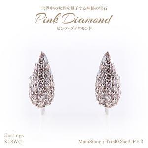 【20%OFF】◆ピンクダイヤモンド◆イヤリング 計0.25ctUP×2 [18KWG] パヴェセッティング|olika