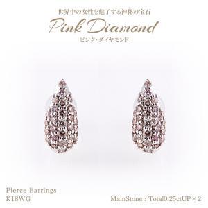 【20%OFF】◆ピンクダイヤモンド◆ピアス 計0.25ctUP×2 [18KWG] パヴェセッティング|olika
