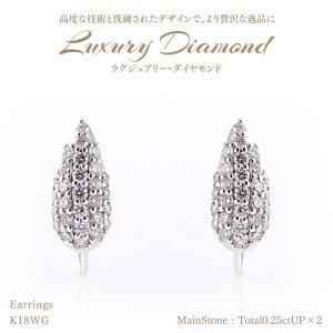 【20%OFF】◆ラグジュアリーダイヤモンド◆イヤリング 計0.25ctUP×2 [18KWG] パヴェセッティング|olika