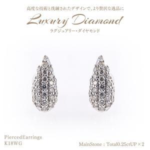 【20%OFF】◆ラグジュアリーダイヤモンド◆ピアス 計0.25ctUP×2 [18KWG] パヴェセッティング|olika