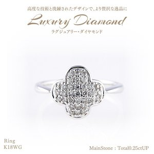 【20%OFF】◆ラグジュアリーダイヤモンド◆リング 計0.25ctUP [18KWG] フラワー|olika