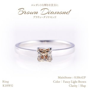 【20%OFF】◆ブラウンダイヤモンド◆リング 0.50ctUP [18KWG]|olika