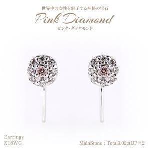 【20%OFF】◆ピンクダイヤモンド◆イヤリング 計0.02ctUP×2 & ダイヤモンド計0.04ctUP×2 [18KWG]|olika