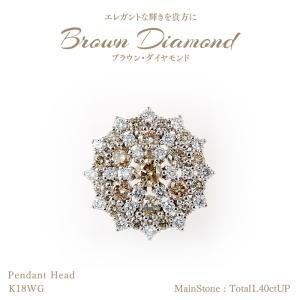 【20%OFF】◆ブラウンダイヤモンド◆ペンダントヘッド 計1.40ctUP & ダイヤモンド計0.60ctUP [18KWG]|olika