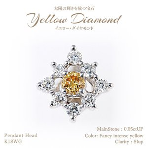 【21%OFF】◆イエローダイヤモンド◆ペンダントヘッド 0.05ctUP & ダイヤモンド計0.07ctUP [18KWG]|olika