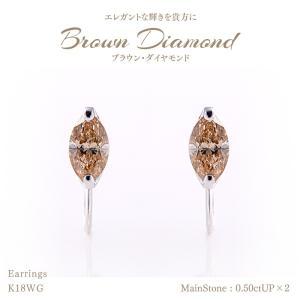【20%OFF】◆ブラウンダイヤモンド◆イヤリング 0.50ctUP×2 [18KWG]|olika
