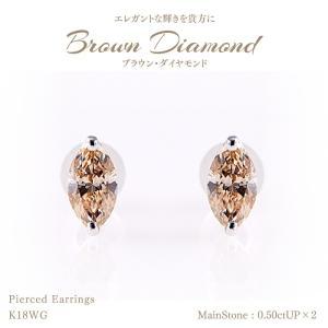 【20%OFF】◆ブラウンダイヤモンド◆ピアス 0.50ctUP×2 [18KWG]|olika