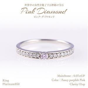 【20%OFF】◆ピンクダイヤモンド◆リング 0.07ctUP & ダイヤモンド計0.15ctUP [PT950]|olika