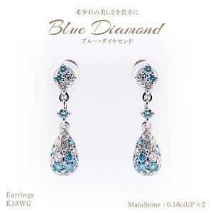【23%OFF】【在庫品限り】◆ブルー&パープルダイヤモンド◆イヤリング ブルーダイヤモンド0.18ctUP×2&ダイヤモンド 0.05ctUP×2 [K18WG]|olika