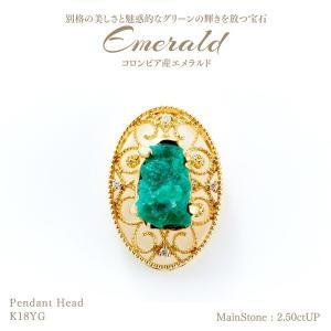 【20%OFF】◆コロンビア産エメラルド◆ペンダントヘッド 原石の美しさをそのまま 2.50ctUP ダイヤモンドコラボ [K18YG]|olika