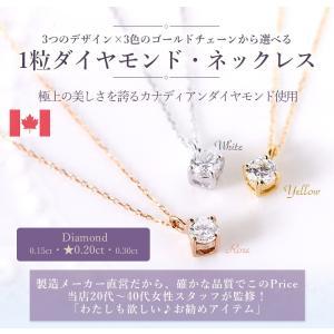 【40%OFF】★新商品★【9パターンから選べる】一粒ダイヤモンドネックレス ダイヤモンド0.20ct [ホワイトゴールド/イエローゴールド/ローズゴールド]|olika
