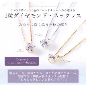 【40%OFF】★新商品★【9パターンから選べる】一粒ダイヤモンドネックレス ダイヤモンド0.30ct [ホワイトゴールド/イエローゴールド/ローズゴールド]|olika