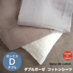 ダブル ガーゼ コットン シーツ ダブル サイズ ボックス タイプ 泉州南部織 tissudecoton 国産 日本製 薄手 肌に優しい ふんわり さらさら olimo