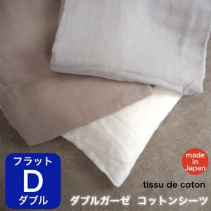 ■ 天然素材コットンを100%使用し、優しい肌触りのダブルガーゼのシーツ。 ■ 安心安全、高品質の国...