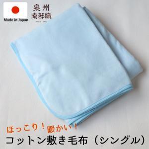 敷き毛布 コットン 泉州南部織 日本製 国産 シンプル 綿100% 肌に優しい 吸水性 ブルー ほっこり 暖かい 冬 ふわふわ olimo