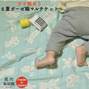 ガーゼケット 6重 くま柄 ベビー 泉州南部織 日本製 国産 やわらか 肌に優しい 出産準備 SALE 訳あり特価|olimo