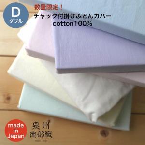 ■ 天然素材コットンを100%使用し、優しい肌触りのブロード織布団カバー。 ■ 安心安全、高品質の国...