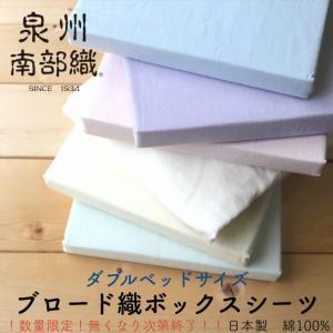 シーツ ボックス タイプ ブロード織 ダブル ベッド 泉州南部織 国産 日本製 SALE 数量 限定|olimo