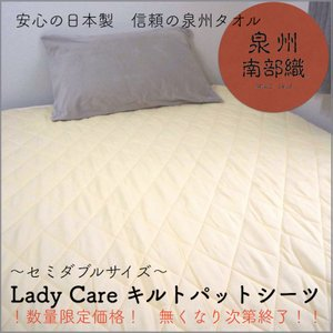 キルト パット シーツ セミダブル サイズ LadyCare 泉州南部織 国産 日本製 高品質 ティートリー油 コットン 綿100 肌に優しい|olimo