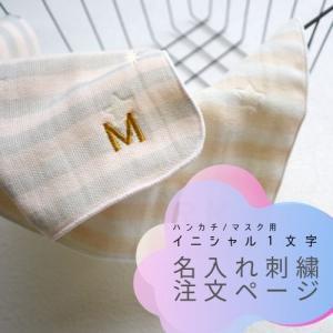 小物用1文字刺繍olimo刺繍追加ページ olimo