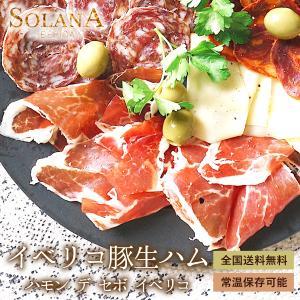 スペイン産イベリコ豚のモモ肉を24ヶ月以上熟成させて作った イベリコ生ハムです。  おすすめ・ポッキ...