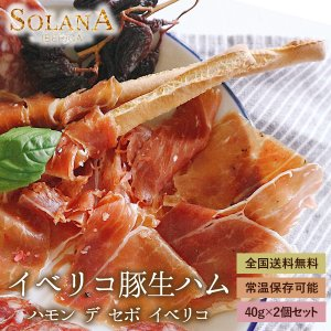 イベリコ豚生ハム おうちバル 最高級ハモンイベリ...の商品画像