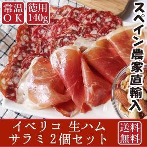 ポイント消化 訳あり セールスペイン産イベリコ豚・セラーノ豚 おつまみお任せ5品セット セラーノチョリソ+イベリコサラミ・チョリソお試し|olive-no-mi