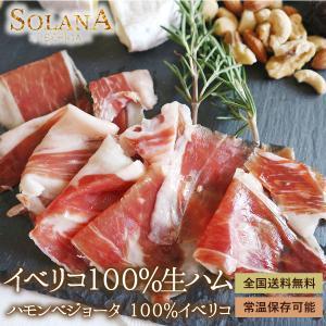イベリコ豚最高級生ハム 純血統ハモンイベリコベ...の関連商品7