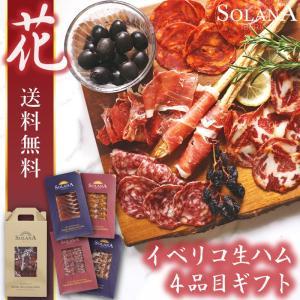 イベリコ豚食べ比べ 新春・お年賀対応可 イベリ...の関連商品4