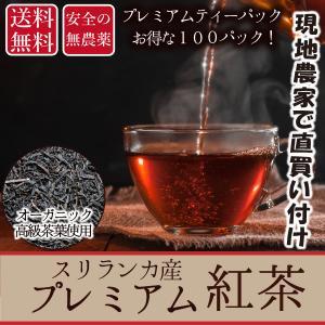 世界中で愛される紅茶の産地、セイロン(スリランカ)から厳選した紅茶を農地直輸入でお届けします。  使...