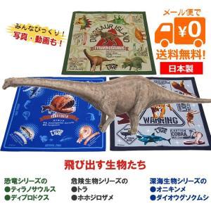 恐竜 危険生物 深海生物 学研図鑑LIVE グッズ ハンカチ3点セット 日本製 綿100%  飛び出...