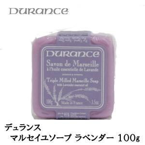(石鹸)マルセイユ ソープ ラベンダー 100g デュランス オリーブオイル フランス産 スキンケア