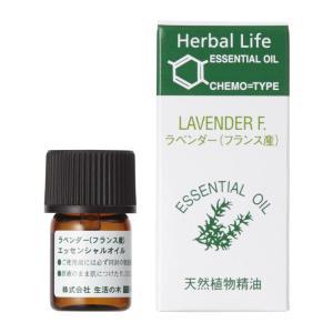 エッセンシャルオイル ラベンダー(フランス産) 3ml 生活の木 アロマオイル 精油