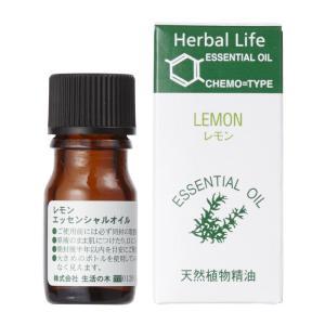 エッセンシャルオイル レモン 3ml 生活の木