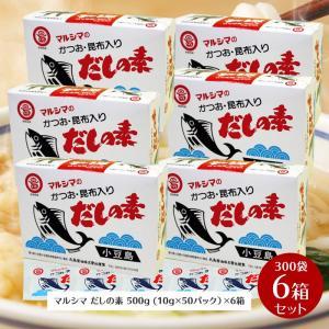 小豆島 マルシマ だしの素  500g(10g×50袋入) 6箱セット 枕崎産 鰹節100% 北海道...