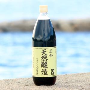 国内産大豆、国内産小麦、オーストラリア産の 天日塩を100%使用した天然醸造醤油です。  [特徴] ...